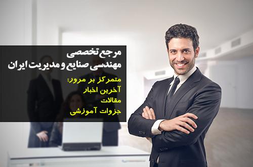 افتتاح وبسایت مرجع تخصصی مهندسی صنایع و مدیریت ایران